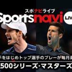 【スポナビライブ】テニス中継の視聴方法、特徴(無料あり)
