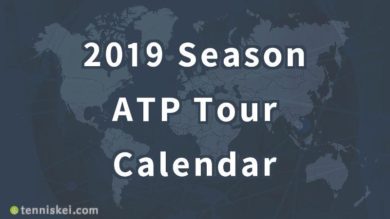 2019年】ATPツアーの全日程と結...